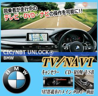 [navigator _ TV kiang seller] TV kit (NBT EVO ID5/ID6 UNLOCK) for the BMW  G31 5 series touring (2017/02    )