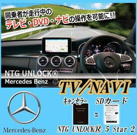 [NTG UNLOCK]ベンツ W222/W217 Sクラス(2013/11〜)用TVキャンセラー