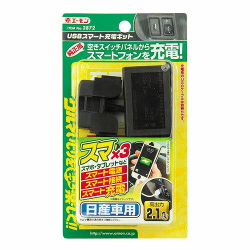 [エーモン]USBスマート充電キット/C26系セレナ用(2872)