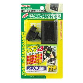 [エーモン]USBスマート充電キット/MM21S系フレアワゴン用(2874)