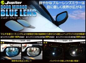 [Jupiter]ZRR80/85 ヴォクシー用防眩ブルーレンズドアミラー