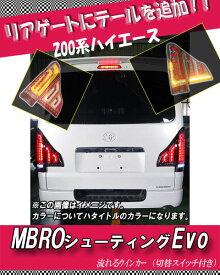 [MBRO]200系 ハイエース用LEDテール_シューティングEVO(スモーク&チューブレッド)<数量限定 当店在庫分に限り送料無料!>