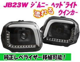 [MBRO]JB23W ジムニー(ブラック)用ヘッドライト_シーケンシャルウインカー<当店在庫分 送料無料!>