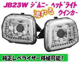 [MBRO]JB23W ジムニー(クローム)用ヘッドライト_シーケンシャルウインカー<当店在庫分 送料無料!>