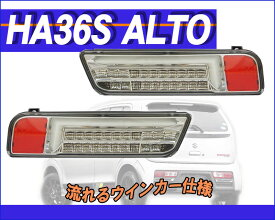 [MBRO]HA36S アルトターボRS用(クリア_ホワイトチューブ)LEDテール_流れるウインカー<数量限定 送料無料!>