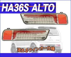 [MBRO]HA36S アルトワークス用(クリア_レッドチューブ)LEDテール_流れるウインカー<数量限定 送料無料!>