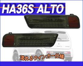 [MBRO]HA36S アルトワークス用(スモーク_ホワイトチューブ)LEDテール_流れるウインカー<数量限定 送料無料!>