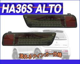 [MBRO]HA36S アルトワークス用(スモーク_レッドチューブ)LEDテール_流れるウインカー<数量限定 送料無料!>