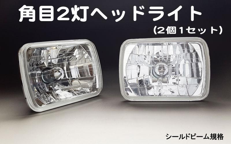 [汎用]角目2灯式クリアヘッドライト(D21 ダットサントラック)セミシールドビーム
