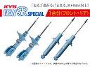 [カヤバ]ST185H セリカ 用ショックアブソーバ(New SR Special)