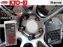 [KYO-EI_Kics]モノリスT1/06ホイールナット&専用樹脂キャップ_M12×P1.5×20個(Gブラック&レッド)【MN01GK+CMF1R】