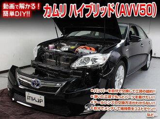 Mkjp Avv50 Camry Hybrid Maintenance Manual Dvd