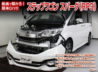 [MKJP] RP4 ステップワゴンスパーダ maintenance manual DIY maintenance DVD