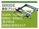 [新ブリッド]GD系 インプレッサ(ローポジション)用シートレール