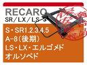 [レカロSR系]L700S/L710S ミラ用シートレール