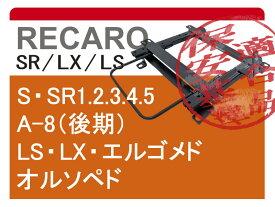 [レカロSR系]DA17W/DA17V エブリイ用シートレール