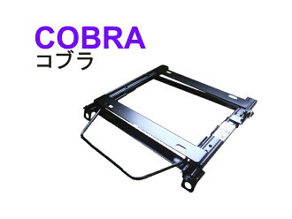 [cobra] a seat rail for Audi A4 (B5) of 8DA origin
