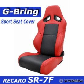 [G-Bring]RECARO SR-7F KK100( 2017年〜モデル)用スポーツシー トカバー(レッド×センターブラ ック)