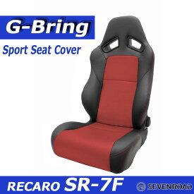 [G-Bring]RECARO SR-7F KK100(〜2016年モデル)用スポーツシートカバー(ブラック×センターレッド)<送料無料!>