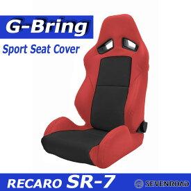 [G-Bring]RECARO SR-7 GK100用スポーツシートカバー(レッド×センターブラック)<送料無料!>