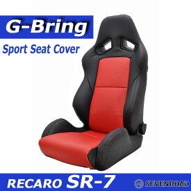 [G-Bring]RECARO SR-7 LASSIC用スポーツシートカバー(ブラック×センターレッド)<送料無料!>