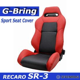 [G-Bring]RECARO SR-3用スポーツシートカバー(レッド×センターブラック)<送料無料!>