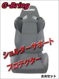 [G-Bring]SR-7 LASSIC用ショルダーサポートプロテクター左右(ブラック&レッドステッチ)【GBP-001+002】