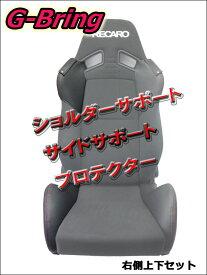 [G-Bring]SR-7 GK100用ショルダー+サイドサポートプロテクター上下(ブラック&レッドステッチ)【GBP-001+003】