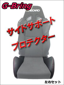 [G-Bring]SR-7 LASSIC用サイドサポートプロテクター左右(ブラック&レッドステッチ)【GBP-003+004】