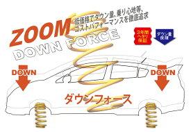 [ZOOM]204041 ベンツ C200コンプレッサー(W204)用ダウンサス