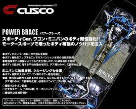 [CUSCO]ARS220 クラウン_2WD_2.0L/ターボ(H30/06〜)用(フロント)クスコパワーブレース[1A8 492 F]
