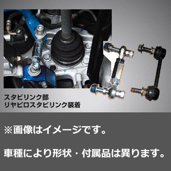 [CUSCO]ZC6 BRZ(リア_73〜87mm)用リヤピロスタビリンク (965 317 A)
