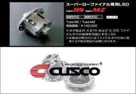 [CUSCO]ZC6 BRZ用スーパーローファイナル専用LSD_ハイブリッドデフ_1way【HBD 987 A】-AT車向けセッティング-