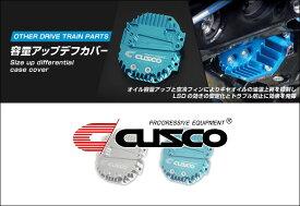 [CUSCO]VAB WRX STI用容量アップデフカバー(シルバー_400ccUP)(692 008 AS)