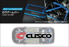 [CUSCO]VAB WRX STI(フロント)用ロワアームバー Ver.1【684 475 A】