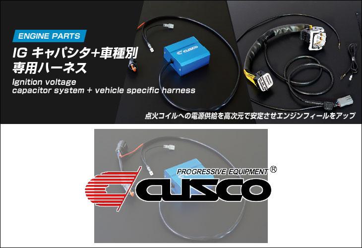 [CUSCO]ZC6 BRZ用IGキャパシタ+専用ハーネス【965 726 A+965 726 H】