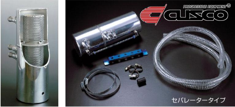 [CUSCO]ZC6 BRZ用セパレータータイプ オイルキャッチタンク(容量0.45リットル/φ15ホース)【965 010 A】