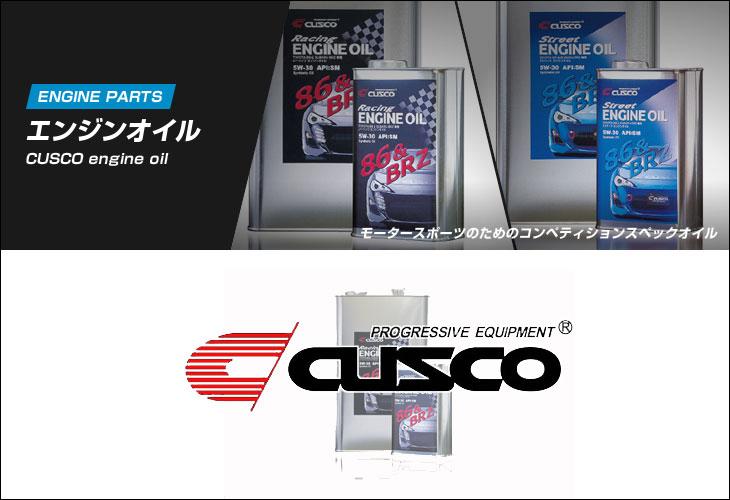 [CUSCO]ZC6 BRZ用レーシングエンジンオイル_5L(API:SM 5W-30)【965 005 R05】