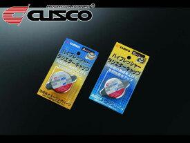 [CUSCO]VAB WRX STI用ハイプレッシャーラジエーターキャップ(Aタイプ)【00B 050 A13】