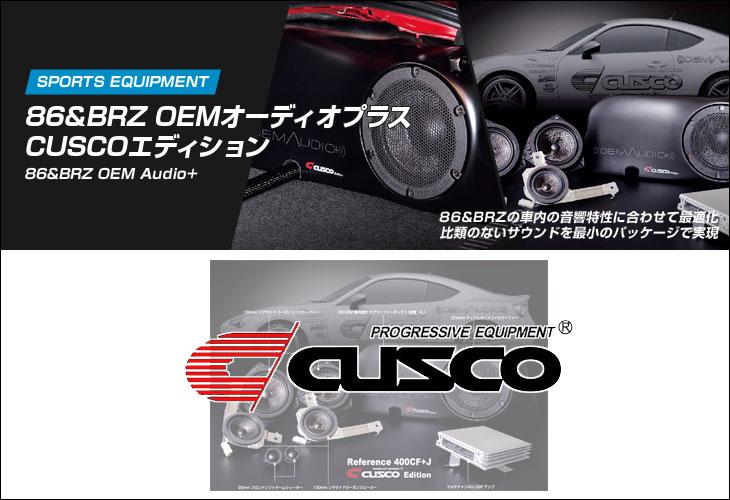 [CUSCO]ZC6 BRZ(H24/4〜H28/7)用OEMオーディオプラス CUSCOエディション【965 734 A】