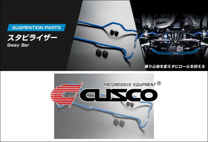 [CUSCO]ZC6 BRZ(リア)用スタビライザー(φ14(純正φ14)純正比73%)【965 311 B14】