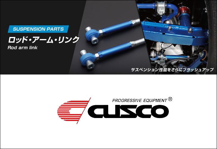 [CUSCO]ZC6 BRZ(リヤ)用調整式リヤアッパーアーム【965 474 L】-レース専用部品-