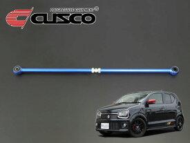 [CUSCO]HA36S アルトワークス 4WD(リア)用調整式ラテラルロッド (調整範囲+10 〜 -10mm)【632 466 A】