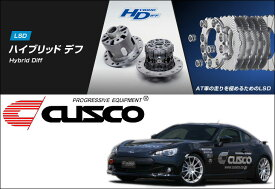 [CUSCO]ZC6 BRZ用リミテッドスリップデフLSD_ハイブリッドデフ_1way【HBD 986 A】-AT車向けセッティング-