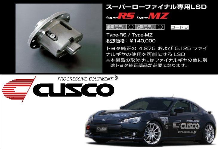 [CUSCO]ZC6 BRZ用スーパーローファイナル専用LSD_type RS Spec-F_1way(1&2way)【LSD 987 FT】