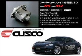 [CUSCO]ZC6 BRZ用スーパーローファイナル専用LSD_type RS_2way(1.5&2way)【LSD 987 L2】