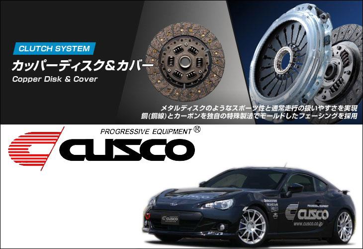 [CUSCO]ZC6 BRZ用カッパーシングルディスク(サイズφ230, スプライン径25.2, 歯数24)【00C 022 R666】