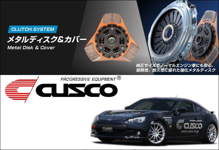 [CUSCO]ZC6 BRZ用クスコクラッチカバー(圧着力N)【00C 022 B965】
