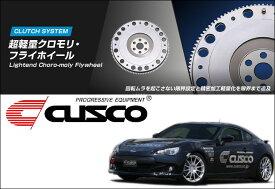 [CUSCO]ZC6 BRZ用超軽量クロモリ・フライホイール(重量4.8kg)【965 023 A】