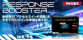 [シエクル_スロコン]ZVW52 プリウスPHV(2ZR-FXE_H29/02〜)用レスポンスブースター【スロットルコントローラー】